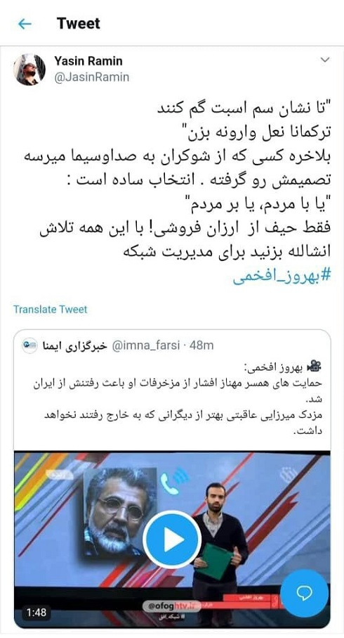 پاسخ یاسین رامین همسر سابق مهناز افشار به بهروز افخمی