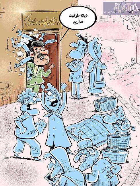 وضعیت دفاتر طلاق با سهمیه بندی