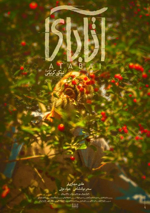 پوستر فیلم آتابای,فیلم نیکی کریمی,نیکی کریمی در جشنواره فجر