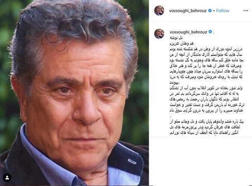 واکنش بهروز وثوقی به بازگشت ایران