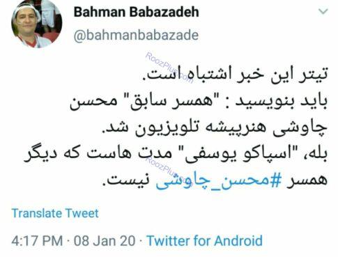 توضیح بهمن بابازاده درباره جدایی همسرش محسن چاوشی