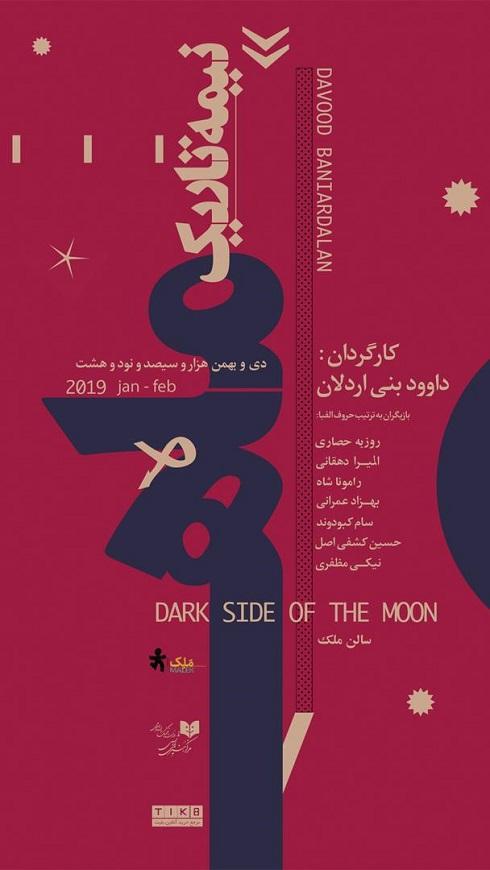 نمایش نیمه تاریک ماه,خرید بلیط نمایش نیمه تاریک ماه,نیکی مظفری و المیرا دهقانی در نیمه تاریک ماه