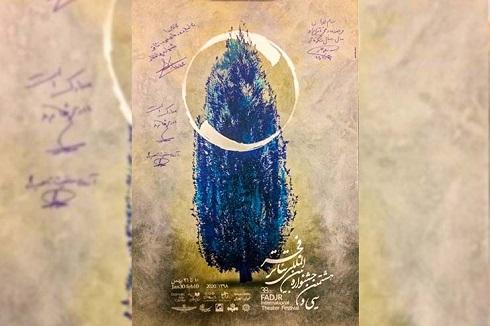 سرو در پوستر جشنواره تئاتر فجر 98