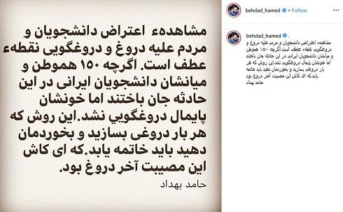 پیام حامد بهداد در اینستاگرام برای سقوط هواپیمای اوکراینی