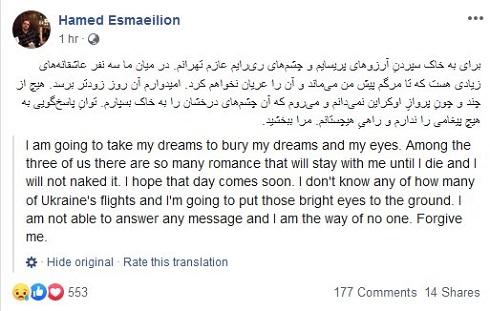 واکنش حامد اسماعیلیون به درگذشت خانواده اش در سقوط هواپیما