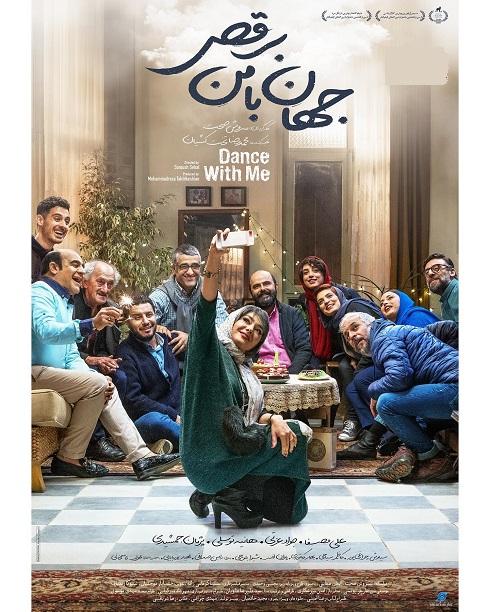 فیلم جهان با من برقص,فیلم سروش صحت