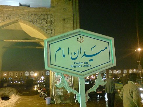 نقش جهان اصفهان