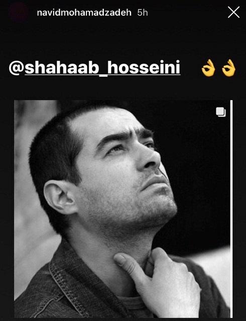 با شهاب حسینی موافقید یا ترانه علیدوستی