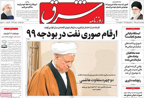 newspaper98101201.jpg
