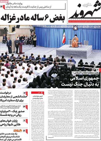 newspaper98101209.jpg