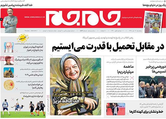 newspaper98101210.jpg