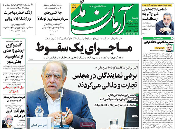 newspaper98102106.jpg