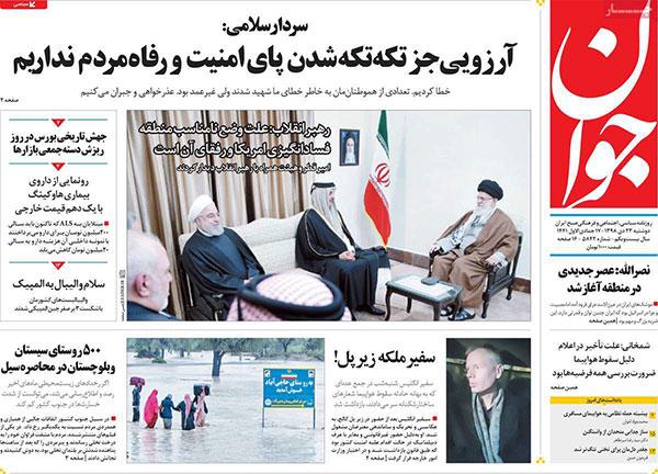 newspaper98102306.jpg