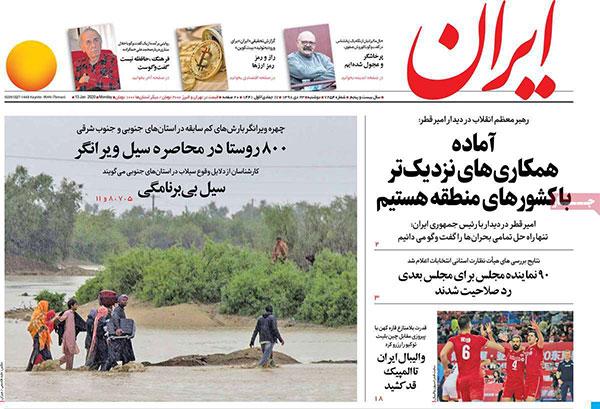 newspaper98102309.jpg