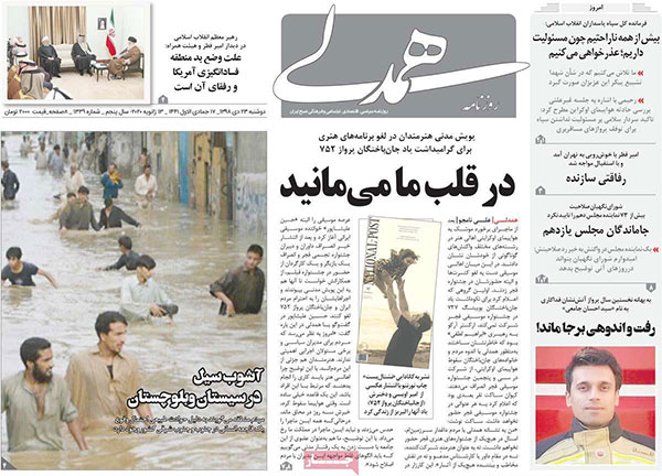 newspaper98102310.jpg