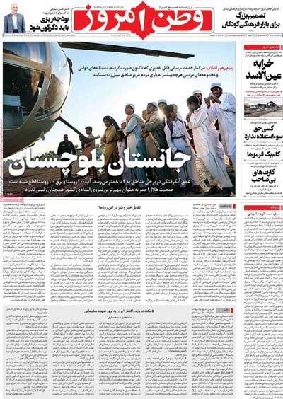 newspaper98102406.jpg