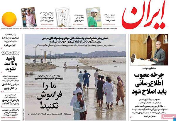 newspaper98102408.jpg