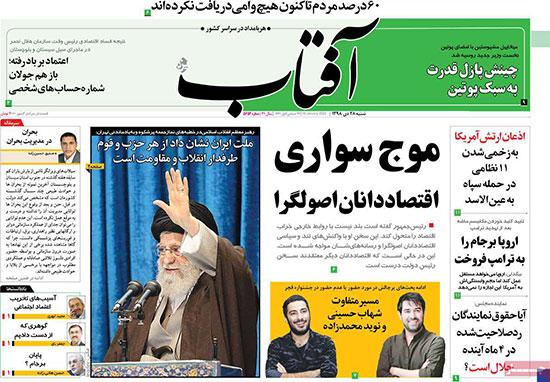newspaper98102806.jpg