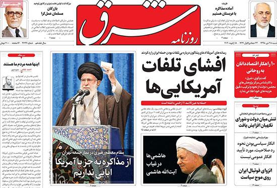 newspaper98102809.jpg