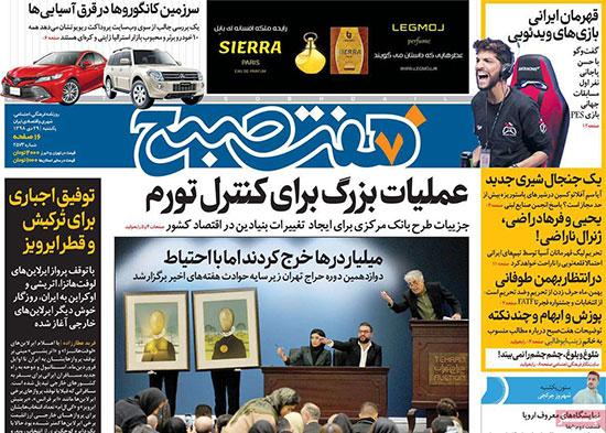newspaper98102902.jpg