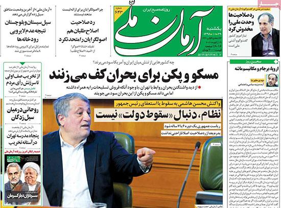 newspaper98102904.jpg