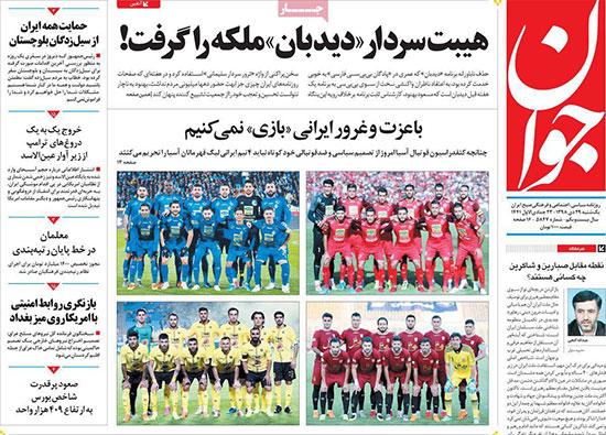 newspaper98102908.jpg