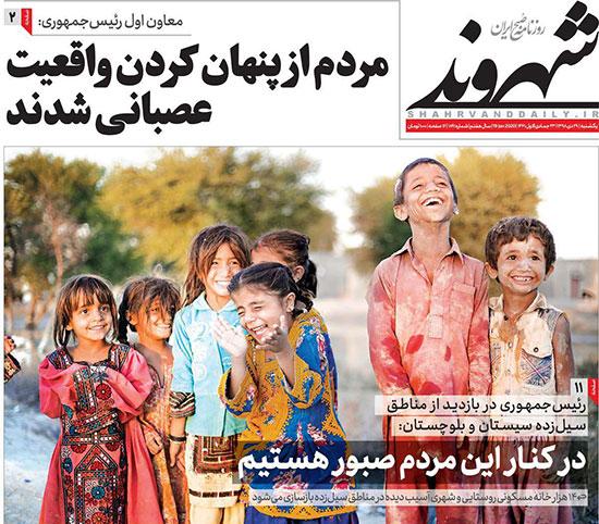newspaper98102909.jpg