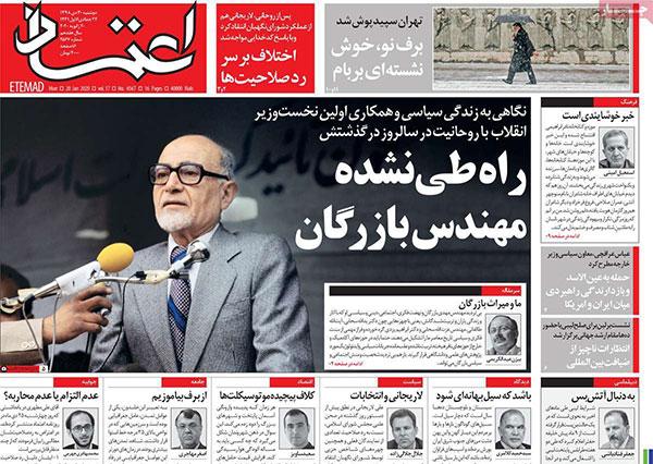 newspaper98103007.jpg