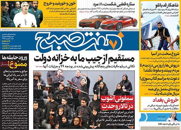newspaper98110503.jpg