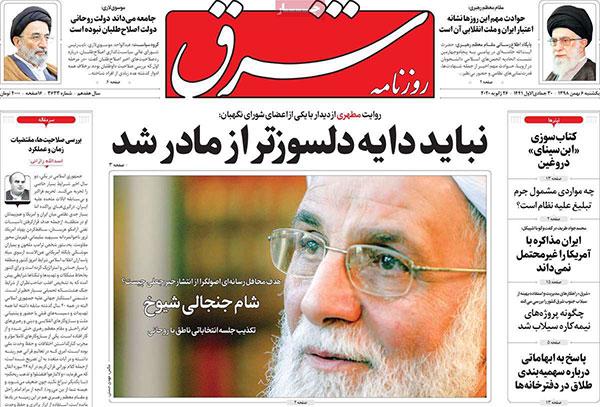 newspaper98110701.jpg