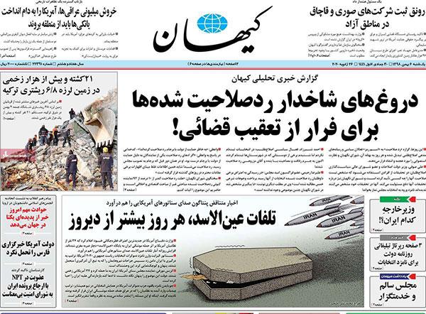 newspaper98110702.jpg