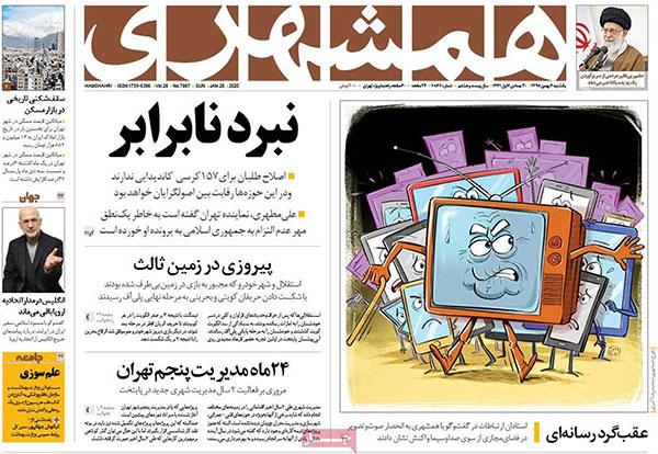 newspaper98110706.jpg