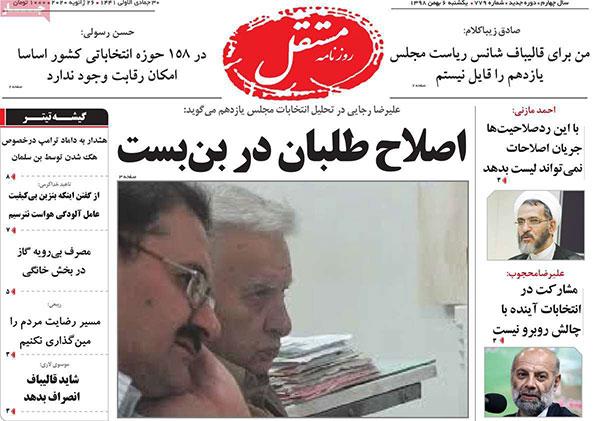 newspaper98110707.jpg