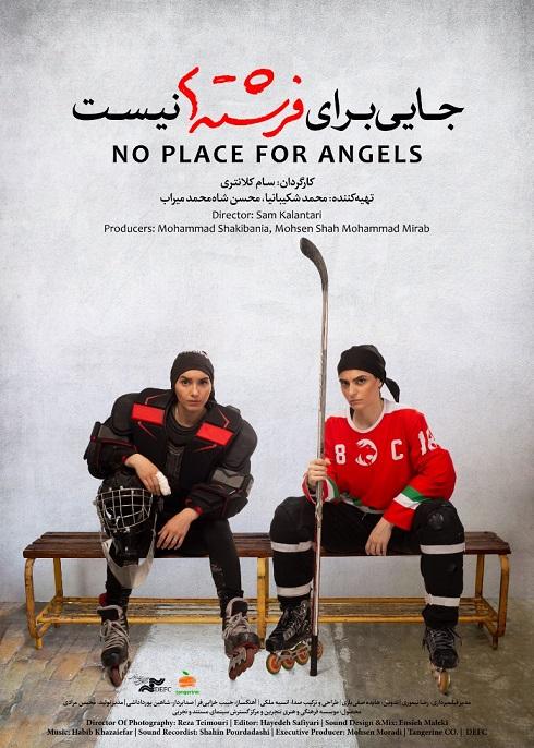 پوستر مستند جایی برای فرشتهها نیست