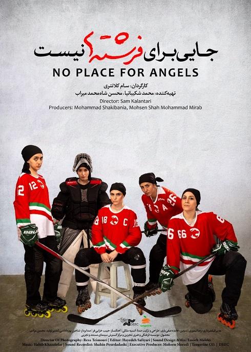 قهرمانان هاکی در مستند جایی برای فرشتهها نیست