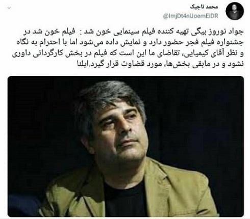 حضور فیلم خون شد در جشنواره فجر بدون مسعود کیمیایی