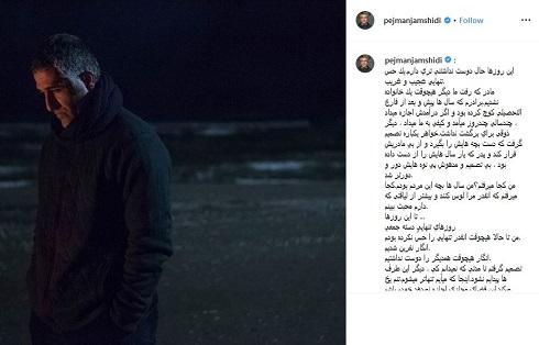 پستی که پژمان جمشیدی تلویحاً خبر از رفتنش از ایران داد