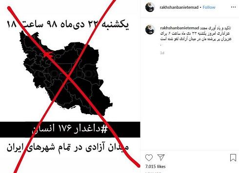 لغو فراخوان رخشان بنی اعتماد در اینستاگرام