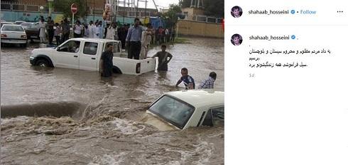 واکنش شهاب حسینی به سیل سیستان و بلوچستان