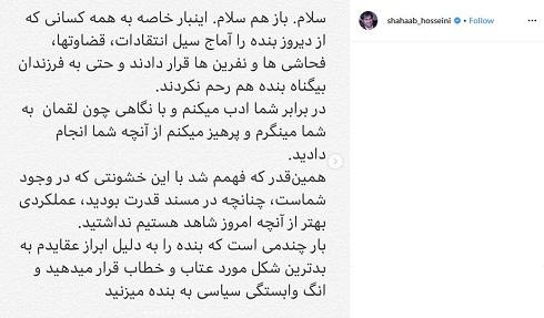 پاسخ شهاب حسینی به انتقاد کنندگان