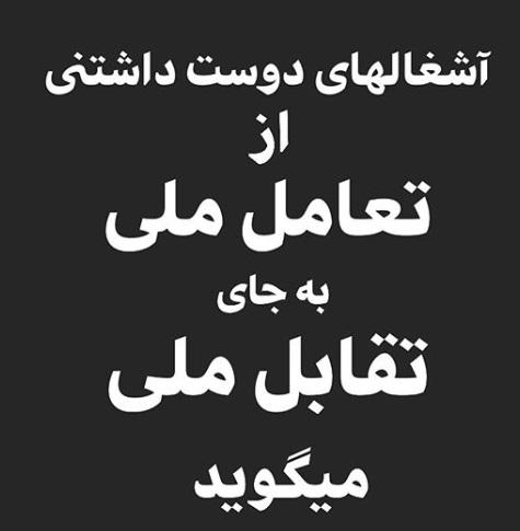 نامه شهاب حسینی به رئیس جمهور