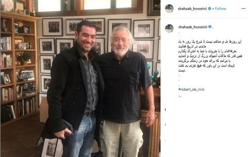 شهاب حسینی و رابرت دنیرو