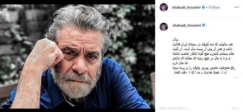 درخواست شهاب حسینی برای بهروز وثوقی