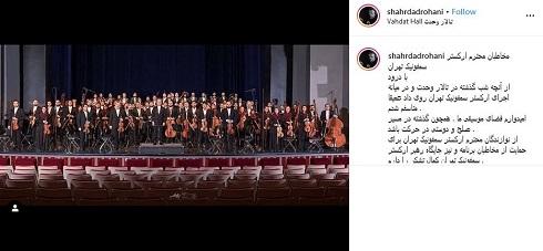 واکنش شهرداد روحانی به حواشی ارکستر سمفونیک