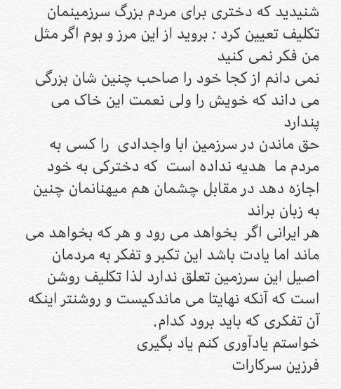 متن منتشر شده توسط فرزین سرکارات همسرش شیلا خداداد