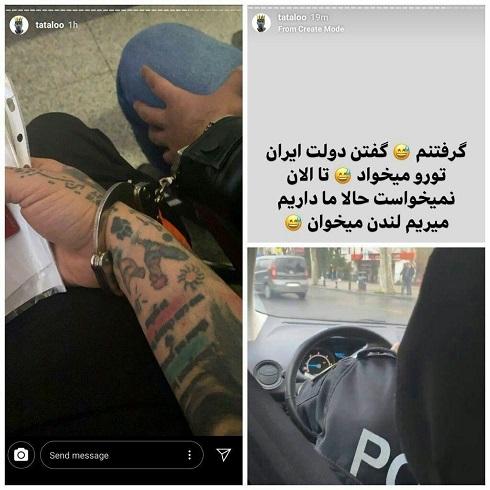 دلیل دستگیری تتلو,چرا تتلو بازداشت شد