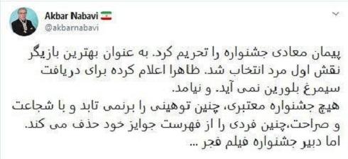 واکنش اکبر نبوی به جایزه پیمان معادی