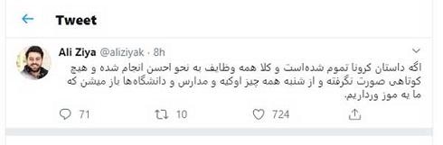 اخبار کرونا,واکنش علی ضیا به کرونا,پیشگیری از کرونا