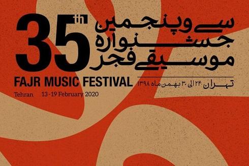 جشنواره موسیقی فجر 98,مسیح و آرش درجشنواره موسیقی فجر