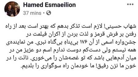پیام حامد اسماعیلیون به شهاب حسینی